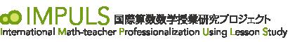 国際算数数学授業研究プロジェクト:IMPULS(International Math-teacher Professionalization Using Lesson Study)